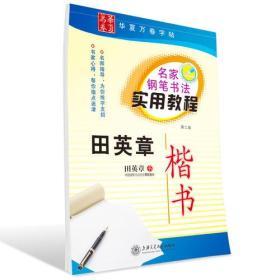 华夏万卷字帖 名家钢笔书法实用教程:田英章楷书
