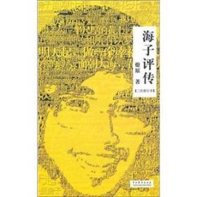 海子评传(2次修订本)
