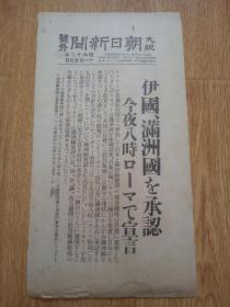 1937年11月29日【大坂朝日新聞 號外】:意大利滿洲國的承認