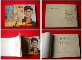 《柳叶刀》,福建1984.9一版一印23万册,1122号,连环画