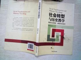 社会转型与历史教学