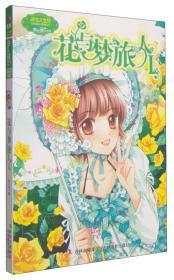 花与梦旅人:花与梦旅人1