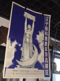 辽宁省科普美术作品展览 对开 1979年