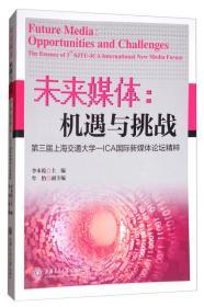 未来媒体:机遇与挑战 第三届上海交通大学ICA国际新媒体论坛精粹