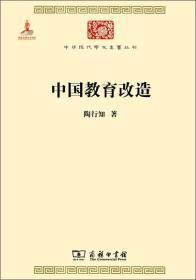 中华现代学术名著丛书:中国教育改造
