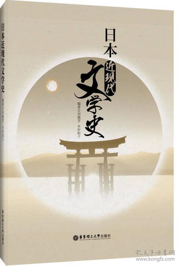 日本近现代:文学史