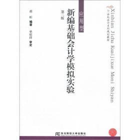 21世纪会计系列规划教材·应用型:新编基础会计学模拟实验(第2版)
