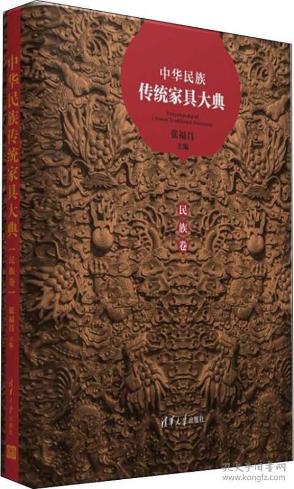 中华民族传统家具大典·民族卷