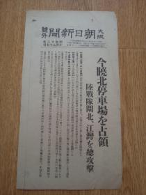 1937年10月27日【大坂朝日新聞 號外】:今曉上海北停車場占領,陸戰隊閘北、江灣的總攻擊