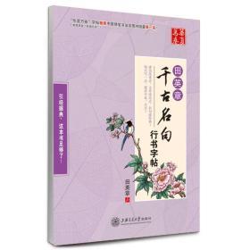 华夏万卷·田英章千古名句行书字帖
