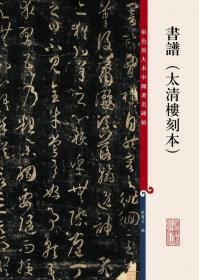 彩色放大本中国著名碑帖:书谱(太清楼刻本)