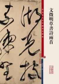 彩色放大本中国著名碑帖:文征明草书诗两首