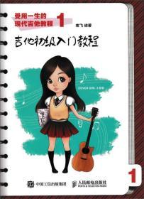 受用一生的现代吉他教程1:吉他初级入门教程