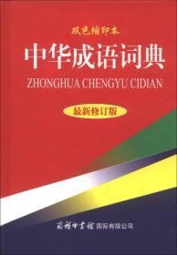 中华成语词典(最新修订版)(双色缩印本)