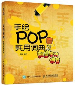 手绘POP实用词典:创意字体速查