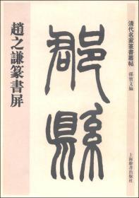 清代名家篆书丛帖:赵之谦篆书屏