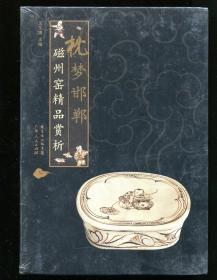枕梦邯郸:磁州窑精品赏析