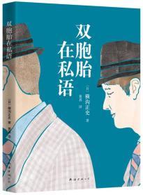 双胞胎在私语横沟正史南海出版社9787544274876