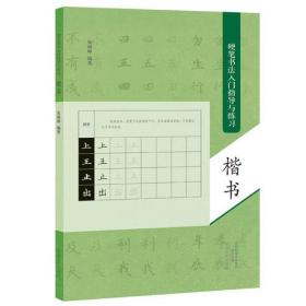 硬笔书法入门指导与练习楷书