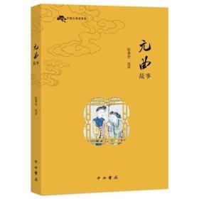 新书--中国古典故事集:元曲故事