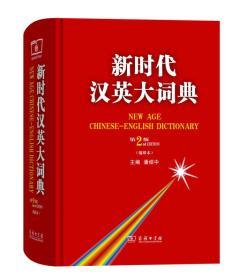 新时代汉英大词典(第2版 缩印本)