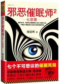 长篇小说--邪恶催眠师·2_9787547720653