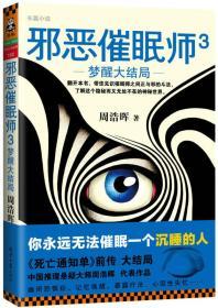 长篇小说--邪恶催眠师·3:梦醒大结局 16年_9787547720929