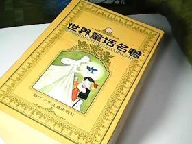 世界童话名著连环画 (1-8全八册) 带外盒