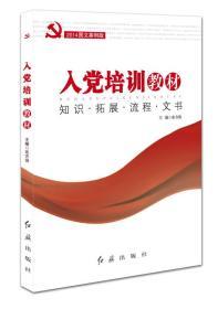 2014圖文案例版:入黨培訓教材