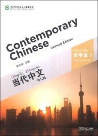 当代中文:汉字本1(修订版)