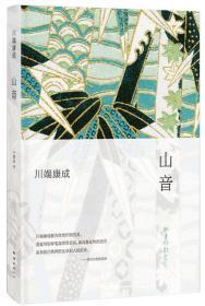 山音:川端康成作品03