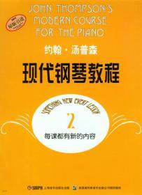 约翰·汤普森现代钢琴教程(2)  上海音乐出版社