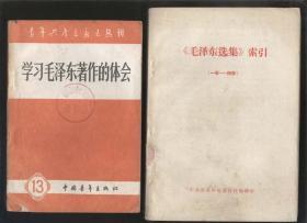 毛澤東選集索引(1卷——4卷,六十年代前后出版)2018.5.2日上