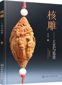 正版二手旧书核雕:工艺与鉴赏 承莉君 9787122278463