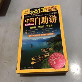 2013年中国自助游(全新升级第13版)