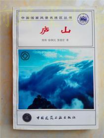 中国国家风景名胜区丛书 庐山