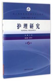 成人高等教育护理学专业教材:护理研究(第2版)