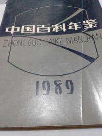 中国百科年鉴1989