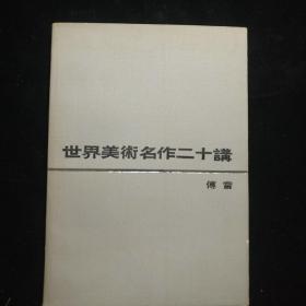 世界美术名作二十讲(范曾,林丽芳,签名本保真)含(范曾林丽芳签名纪念书签)
