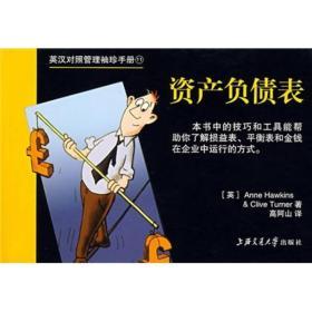 英汉对照管理袖珍手册:资产负债表