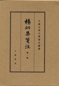 中国古典文学基本丛书---杨炯集笺注(典藏本 精 全4册)