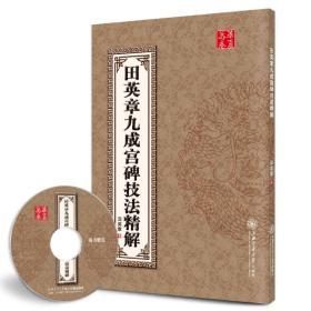 正版微残-万卷书系:田英章九成宫碑技法精解(附光盘)(无光盘)CS9787313041876