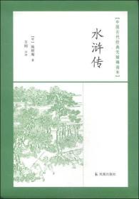 中国古代经典无障碍读本:水浒传