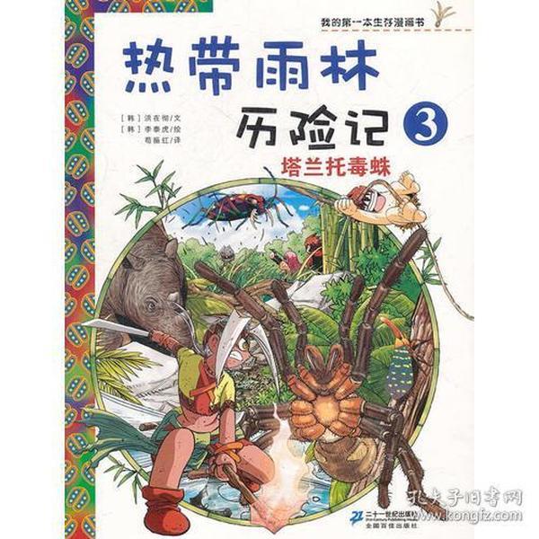 热带雨林历险记 3 塔兰托毒蛛