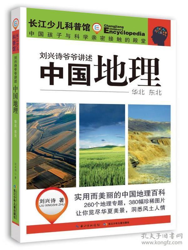 刘兴诗爷爷讲述·中国地理
