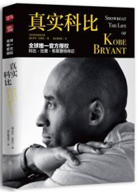 真实科比(SHOWBOAT:THE LIFE OF KOBE BRYANT)