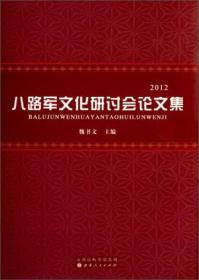 八路军文化研讨会论文集(2012)