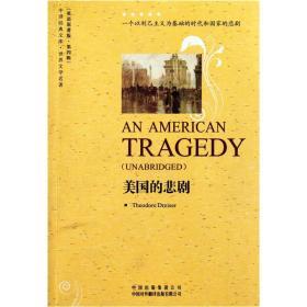【非二手 按此标题为准】中译经典文库·世界文学名著:美国的悲剧