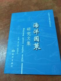 海洋国策研究文集