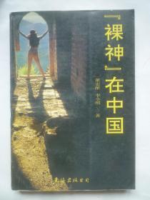 《裸神在中国》